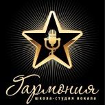 """Вокальная эстрадная студия """"ГАРМОНИЯ"""", Великий Новгород"""